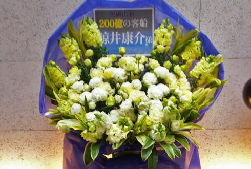 吉祥寺シアター 鯨井康介様舞台花束風スタンド花