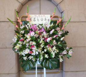 天王洲銀河劇場 百名ヒロキ様主演舞台「GANTZ:L」スタンド花