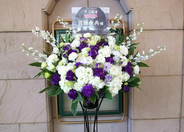 銀河劇場 佐藤永典様の舞台「GANTZ:L」スタンド花