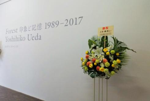 Gallery916 上田義彦様の写真展祝いスタンド花