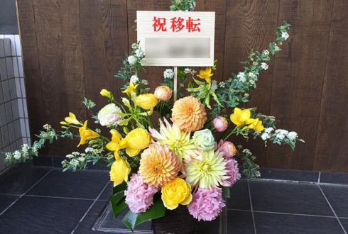 渋谷区移転祝い花