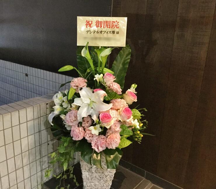 千葉市 デンタルオフィス零様開院祝い花