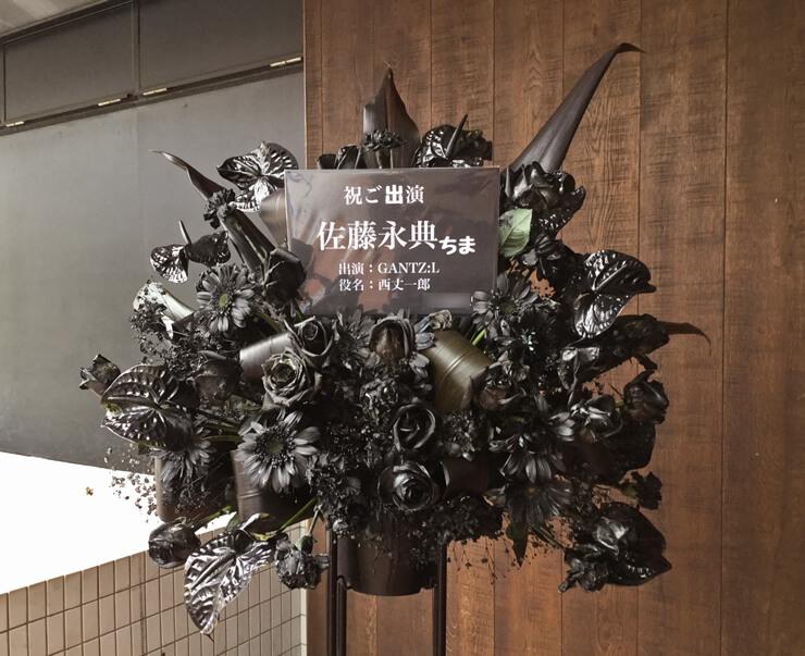 天王洲銀河劇場 佐藤永典様舞台GANTZ:L blackスタンド花