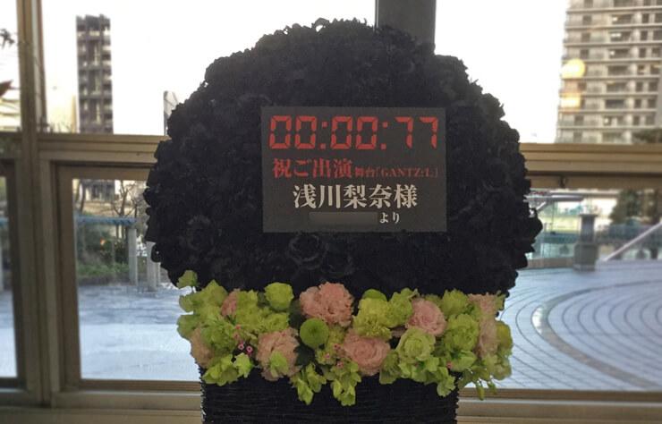 銀河劇場 浅川梨奈様の舞台「GANTZ:L」オーダーメイドスタンド花