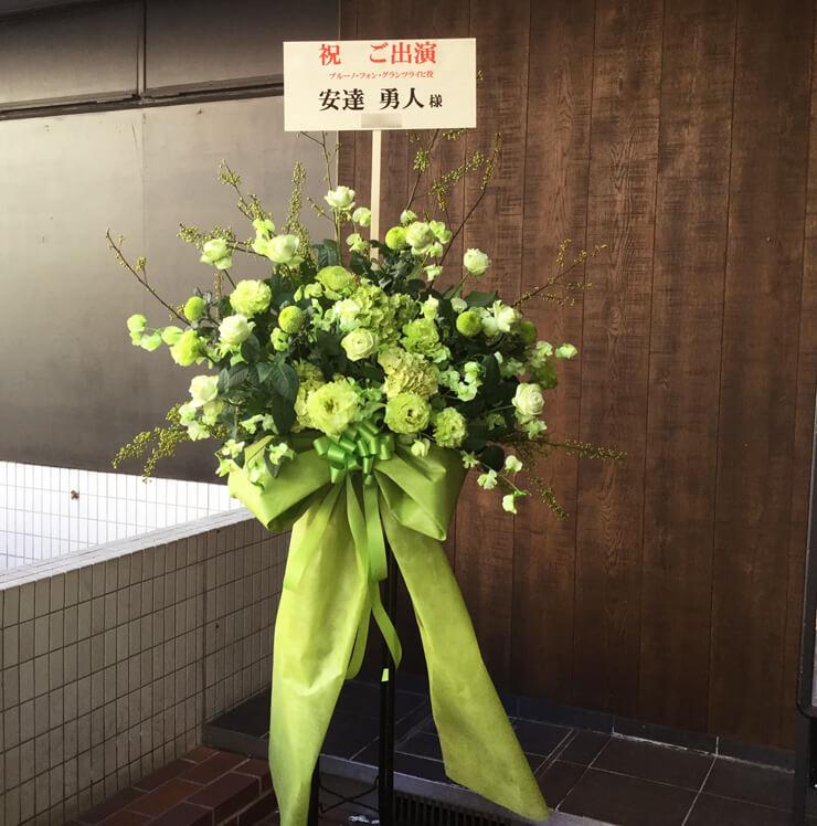 安達勇人様の「王室教師ハイネ」スペシャルイベントスタンド花