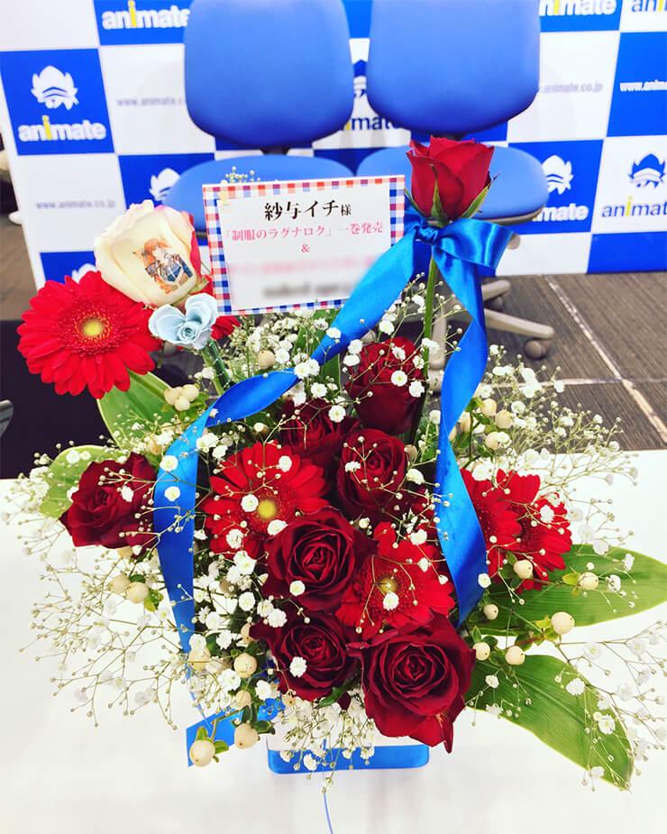 紗与イチ様の『制服のラグナロク 1巻』発売記念サイン会祝い花