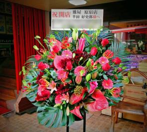 渋谷 雅屋 原宿店様の開店祝いスタンド花