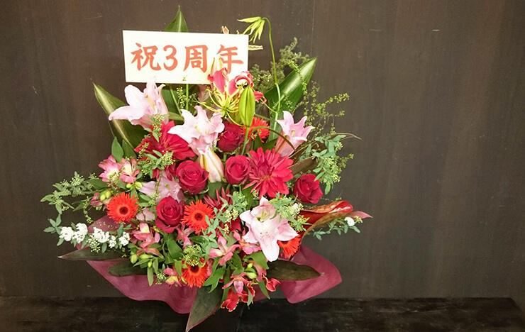 練馬区 アリス様の3周年祝い花