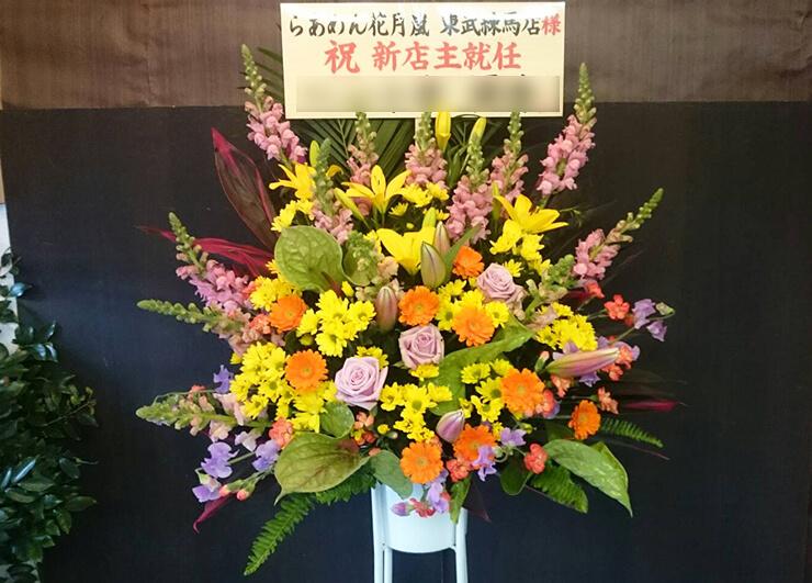 板橋区 飲食店様の店主就任祝いスタンド花