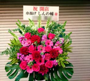 阿佐ヶ谷 串揚げ しんの輔様開店祝いスタンド花
