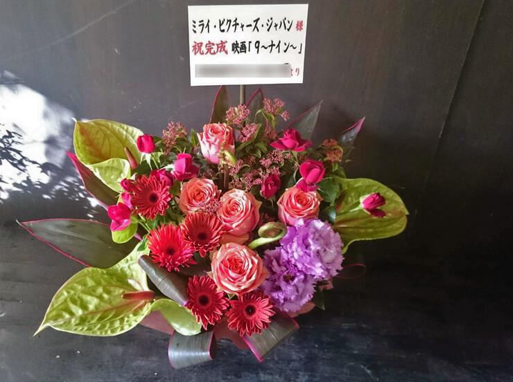イオンシネマ板橋 映画「9~ナイン~」試写会祝い花