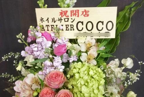 練馬区江古田 ネイルサロンATELIER COCO様の開店祝い花