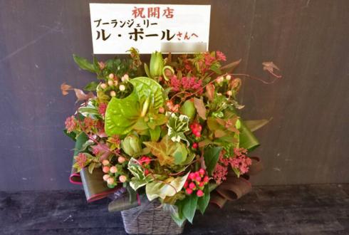 千葉県 ル・ポール様開店祝い花
