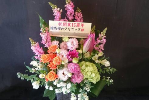 ココネリホール 練馬桜台クリニック様の15周年祝い花