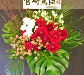 中目黒キンケロ・シアター 宮崎篤臣様のミュージカルジュニアスタンド花