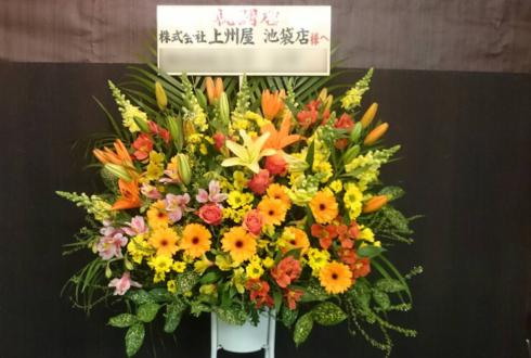 上州屋池袋店様の開店祝いスタンド花