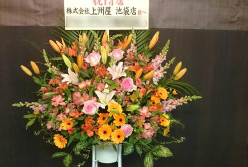 池袋 上州屋店様の開店祝いオレンジ系スタンド花