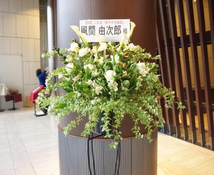 東京芸術劇場プレイハウス 風間由次郎様舞台スタンド花