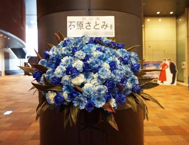 東京芸術劇場プレイハウス 石原さとみ様舞台スタンド花