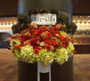 東京芸術劇場プレイハウス 山田ジェームス武様舞台スタンド花