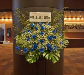東京芸術劇場プレイハウス 村上虹郎様舞台スタンド花
