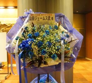 東京芸術劇場山田ジェームス武様舞台ブルースタンド花2段