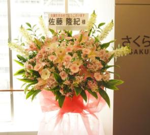 さくらホール LE VELVETS 佐藤隆紀様のバースデーイベントスタンド花