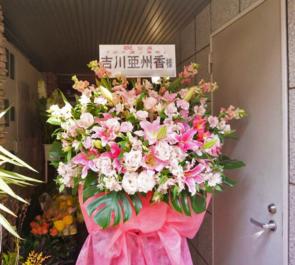 中目黒キンケロシアター 吉川亜州香様舞台スタンド花