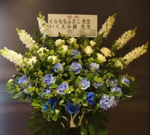 池袋パルコミュージアムくらもちふさこ先生 いくえみ綾先生二人展スタンド花