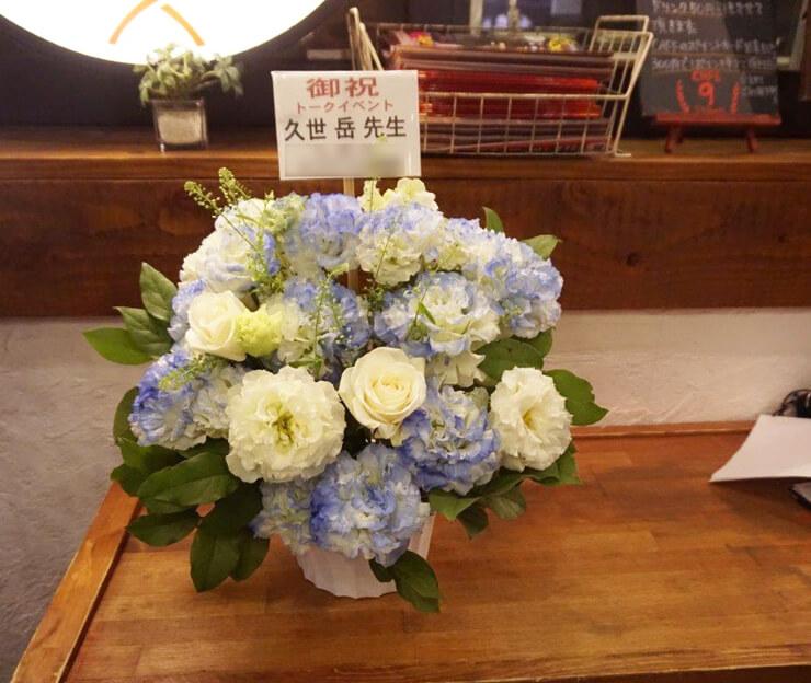 LOFT9 Shibuya 久世岳先生のトークイベント祝い花