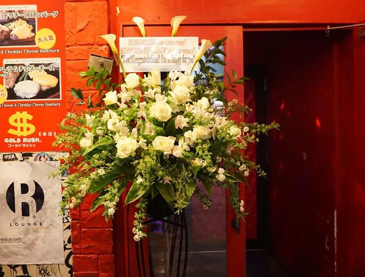 渋谷ライブハウススターラウンジ様 RUDE GALLERY18周年祝い SUNDINISTA EXPERIENCE10周年祝いスタンド花