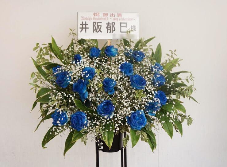 恵比寿ザ・ガーデンホール 井坂郁巳様ミュージカルブルースタンド花