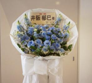 恵比寿ザ・ガーデンホール 井坂郁巳様ミュージカル花束風blueフラスタ