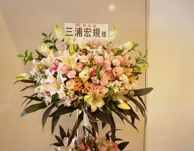 恵比寿ザ・ガーデンホール 三浦宏規様のミュージカル出演祝いピンク系スタンド花2段