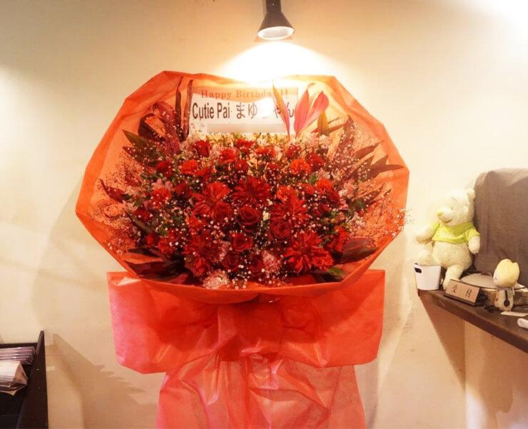 大塚Hearts+ Cutie Pai まゆちゃん(神咲まゆみ)様の生誕ライブ公演祝い花束風フラスタ