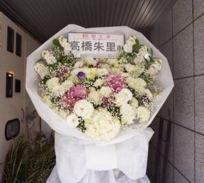 新国立劇場 AKB48 高橋朱里様ミュージカル新☆雪のプリンセススタンド花