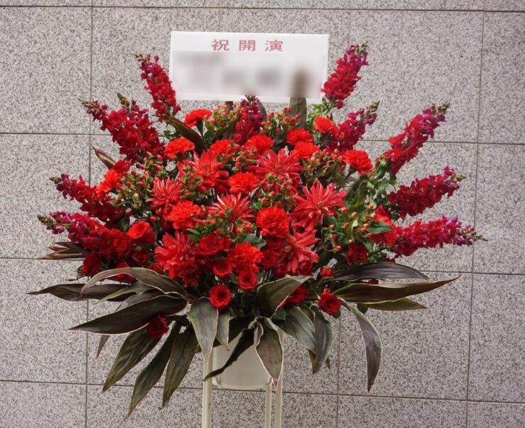 高円寺アトリエファンファーレ 辻口岳佑様の舞台出演祝い赤色系スタンド花