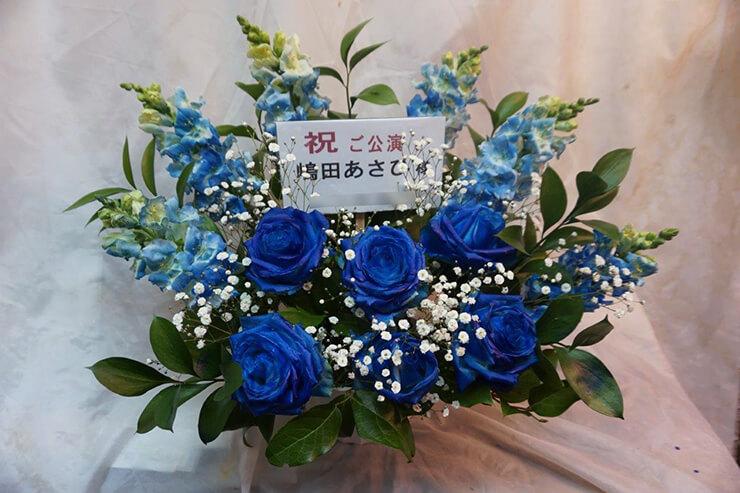 池袋シアターグリーン 嶋田あさひ様の舞台楽屋花