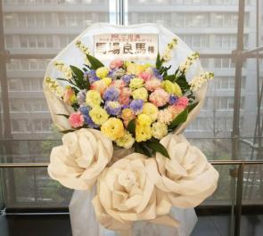 よみうり大手町ホール 馬場良馬様の舞台出演祝い花束風スタンド花