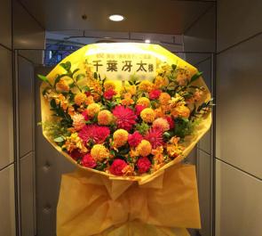 全労済ホール/スペース・ゼロ 千葉冴太様舞台花束風スタンド花