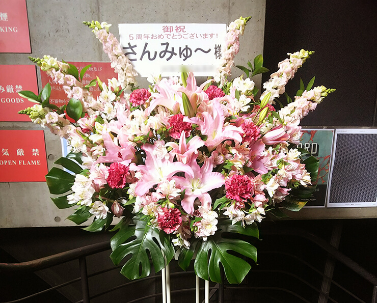 渋谷WWW さんみゅ~様の5周年記念ライブスタンド花