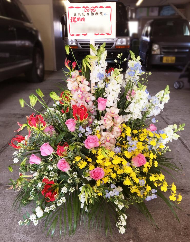学芸大学駅 aman治療院様の開院祝い花