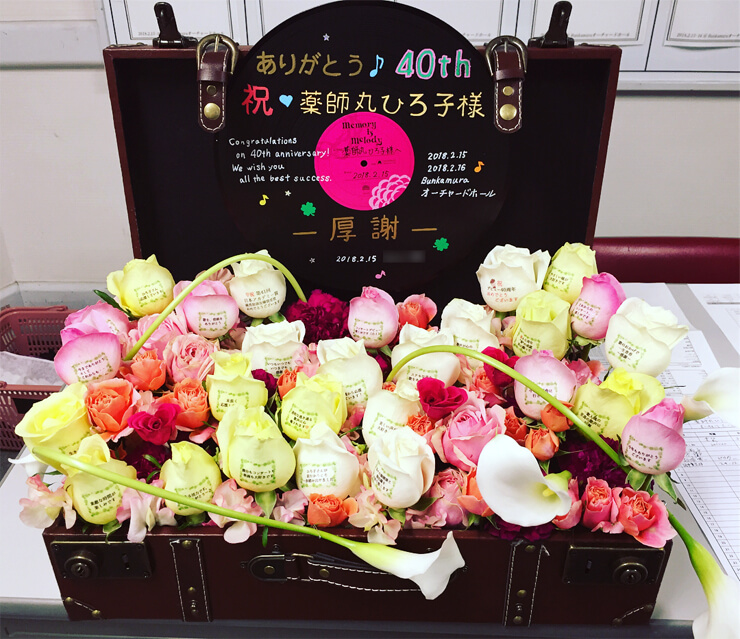 Bunkamuraオーチャードホール 薬師丸ひろ子様のコンサート スーツケース楽屋花
