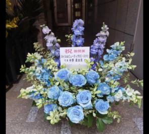 新宿開店祝い花