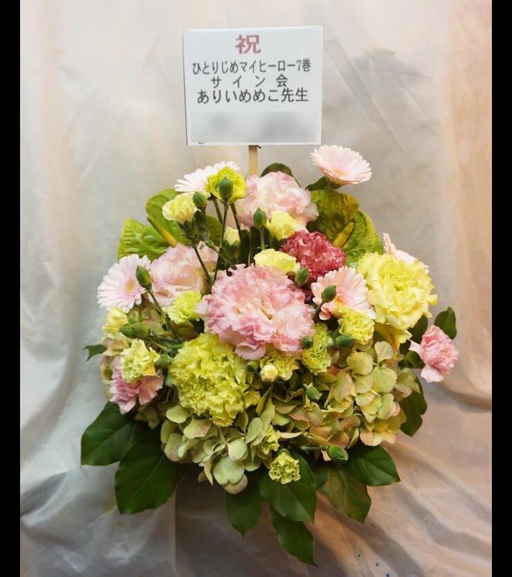 アニメイト横浜 ありいめめこ先生の『ひとりじめマイヒーロー 7巻』発売記念サイン会祝い花