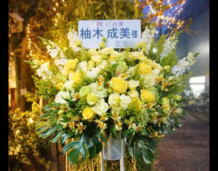 ザムザ阿佐谷 柚木成美様の舞台スタンド花