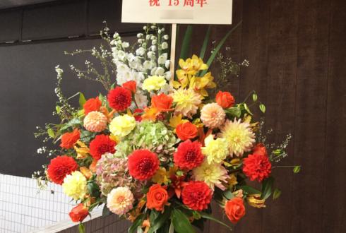 六本木 フェリシア デ カーリアン様15周年祝いスタンド花
