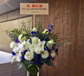 日本武道館 AIKATSU☆STARS!りえ様のライブスタンド花