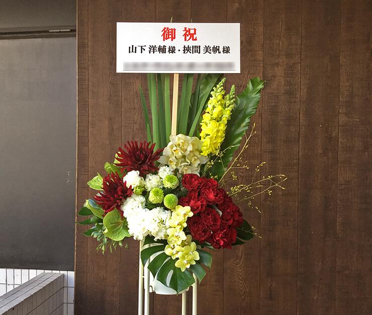 東京オペラシティーコンサートホール 山下洋輔様 挾間美帆様コンサートスタンド花