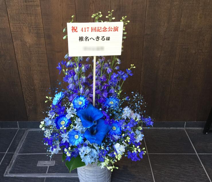 マイナビBLITZ赤坂 椎名へきる様のライブ楽屋花